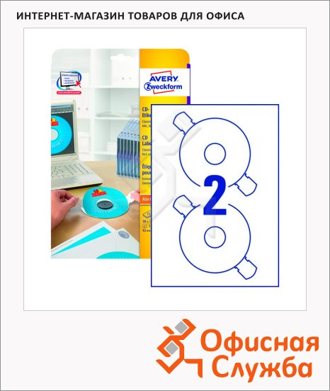 Этикетки для CD/DVD Avery Zweckform L6015-25, белые, d=117мм, 2шт на листе А4, 25 листов, 50шт, для всех видов печати