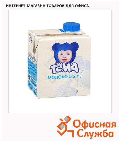 фото: Молоко Тема 3.2% 500мл, ультрапастеризованное, детское