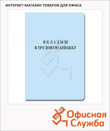 фото: Бланк Вкладыш к трудовой книжке МПФ А6 88х125мм, 36 листов