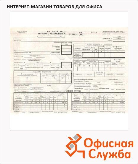 фото: Бланк путевой лист грузового автомобиля А4 210х297 мм, 100шт, 216x303 мм, 4-П, газетная бумага