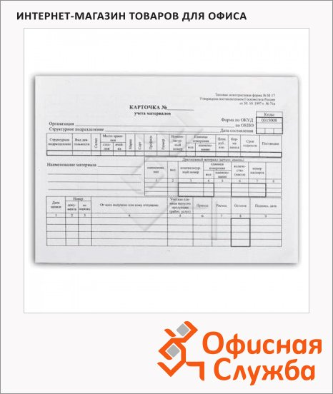 Бланк карточка учета материалов М17 А5, 50шт