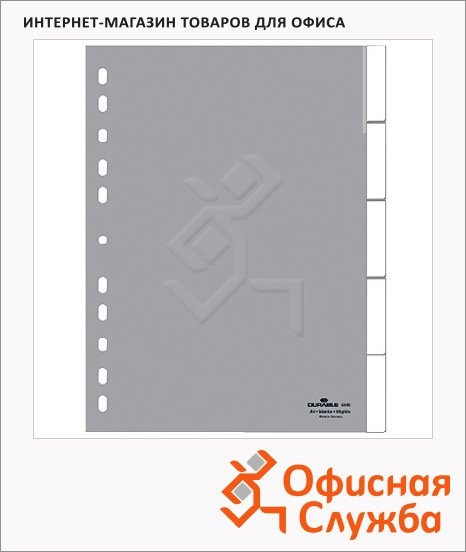 Цифровой разделитель листов Durable 5 разделов, А4, 6440-10