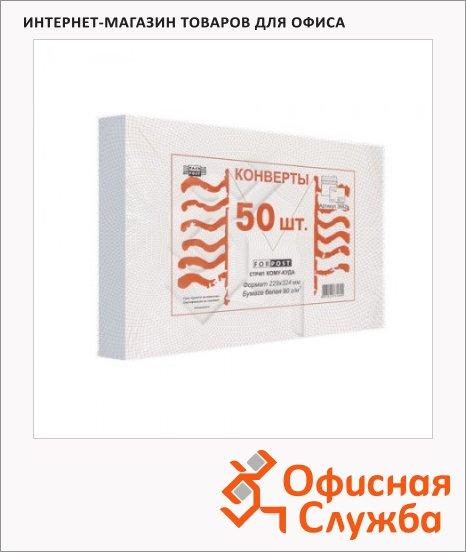 Конверт почтовый Forpost С4 белый, 229х324мм, 90г/м2, стрип, Куда-Кому, 50шт