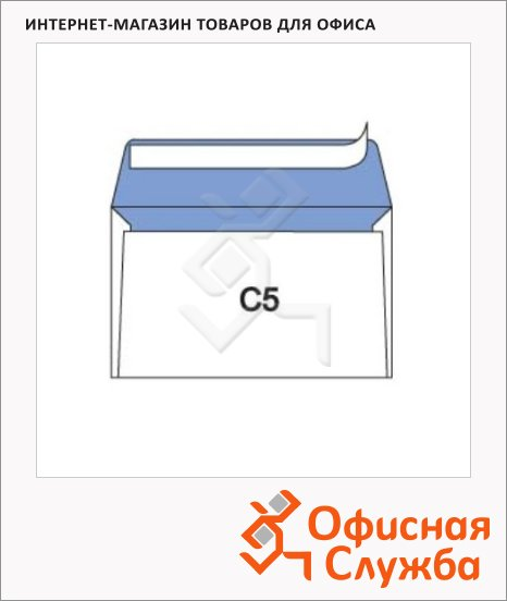 Конверт почтовый Officepost С5 белый, 162х229мм, 80г/м2, стрип, 1000шт