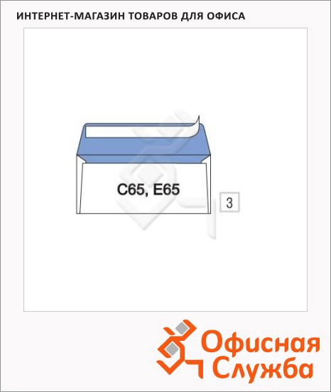 фото: Конверт почтовый Garantpost Е65 белый 110х220мм, 90г/м2, стрип, 1000шт