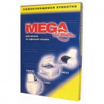 Этикетки белые MEGA Label 105х57мм