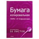 Бумага копировальная Мв-16 А4, фиолетовая, 50 листов