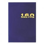 Книга учета Альт А4, 160 листа, в клетку, бумвинил