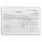 Бланк карточка учета материалов М17 А5, 1000шт, пустографка, 1000шт