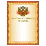 Благодарственное письмо Brauberg А4, герб, оранжевая рамка, 20шт