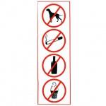 Знак Запрещается курить пить есть проходить с животными 100х300мм, самоклеящаяся пленка ПВХ, НП-В-Б