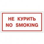 Знак Не Курить 150х300мм, самоклеящаяся пленка ПВХ, В 05