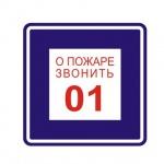 Знак О пожаре звонить 01 200х200мм, самоклеящаяся пленка ПВХ, В 01