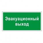 Знак Эвакуационный выход 150х300мм, самоклеящаяся пленка ПВХ, В 31