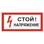 Знак Стой! Напряжение 15х30см, самоклеящаяся пленка ПВХ, S 06