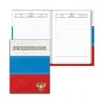 Ежедневник полудатированный Brauberg триколор, А6, 208 листов