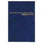 Журнал Альт учета для розничной торговли, А4, 96 листов, бумвинил