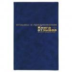 Журнал Альт Отзывов жалоб и предложений, А4, 96 листов, бумвинил