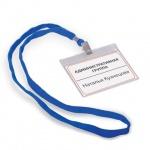 Бейдж на зажиме с тесьмой 87х120мм, синяя тесьма 45см, 10 шт/уп, 1065