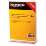 ������� ���������� Brauberg �4, 210�297 ��, 290423