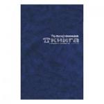 Телефонная книга А6, синяя, 64л, бумвинил