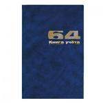 Книга учета Альт А4, 64 листа, в линейку, бумвинил