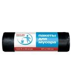Мешки для мусора Paclan Professional 160л, черные, 30мкм, 20шт/уп