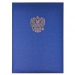 Папка адресная Государственная символика синяя, А4, картон