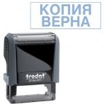 Штамп стандартных слов Trodat Printy КОПИЯ ВЕРНА, 38х14мм, серый, 4911