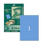 Этикетки цветные Lomond 2140005, 210х297мм, 50шт, голубые