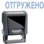 Штамп стандартных слов Trodat Printy ОТГРУЖЕНО, 38х14мм, серый, 4911