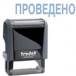 Штамп стандартных слов Trodat Printy ПРОВЕДЕНО, 38х14мм, серый, 4911