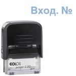 Штамп стандартных слов Colop Printer Вход. №, 38х14мм, черный, C20 1.22