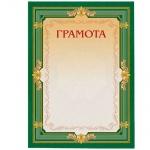 Грамота А4, зеленая рамка, без герба, 10шт