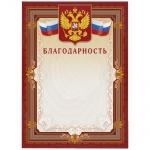 Благодарность А4, герб с триколором, коричневая рамка, 10шт
