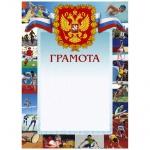 Грамота А4, Спортивная, герб с триколором, 10шт