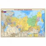 Карта настенная Геоцентр Россия политико-административная, М-1:4 000 000, 200х130см