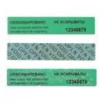 Этикетки-пломбы, 66/22, 1000 шт/рул, для индексации, зеленый