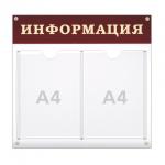 Доска информационная Lg Информация 48х44см, темно-вишневая, ПВХ/ пластиковая, без рамы, 2 отделения