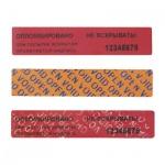 Этикетки-пломбы красные, 66/22, 1000 шт/рул, для индексации