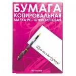 Бумага копировальная Мв-16 А4, фиолетовая, 100 листов