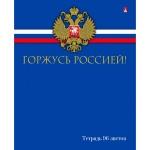Тетрадь общая Альт Горжусь Россией, А5, 96 листов, в клетку, на скрепке, мелованный картон