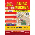 Атлас Москва с каждым домом, М-1:12 000, 22х30см, +CD