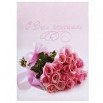 Папка адресная C Днем Рожденья розовая, А4, ламинированный картон