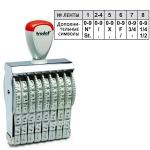 Нумератор ручной Trodat Classic Line 8 разрядов, 15мм, 15158