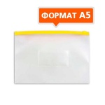 Пластиковая папка на молнии Бюрократ, А5, 150мкм, желтая