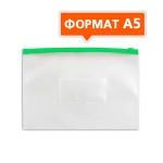 Пластиковая папка на молнии Бюрократ, А5, 150мкм, зеленая