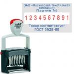 Нумератор со свободным полем Trodat Professional 10 разрядов, 5мм, 55510