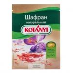 Приправа Kotanyi шафран натуральный, 12г