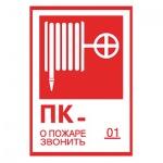 Знак Пожарный кран Apli 190х130мм, самоклеящаяся пленка ПВХ, 20001